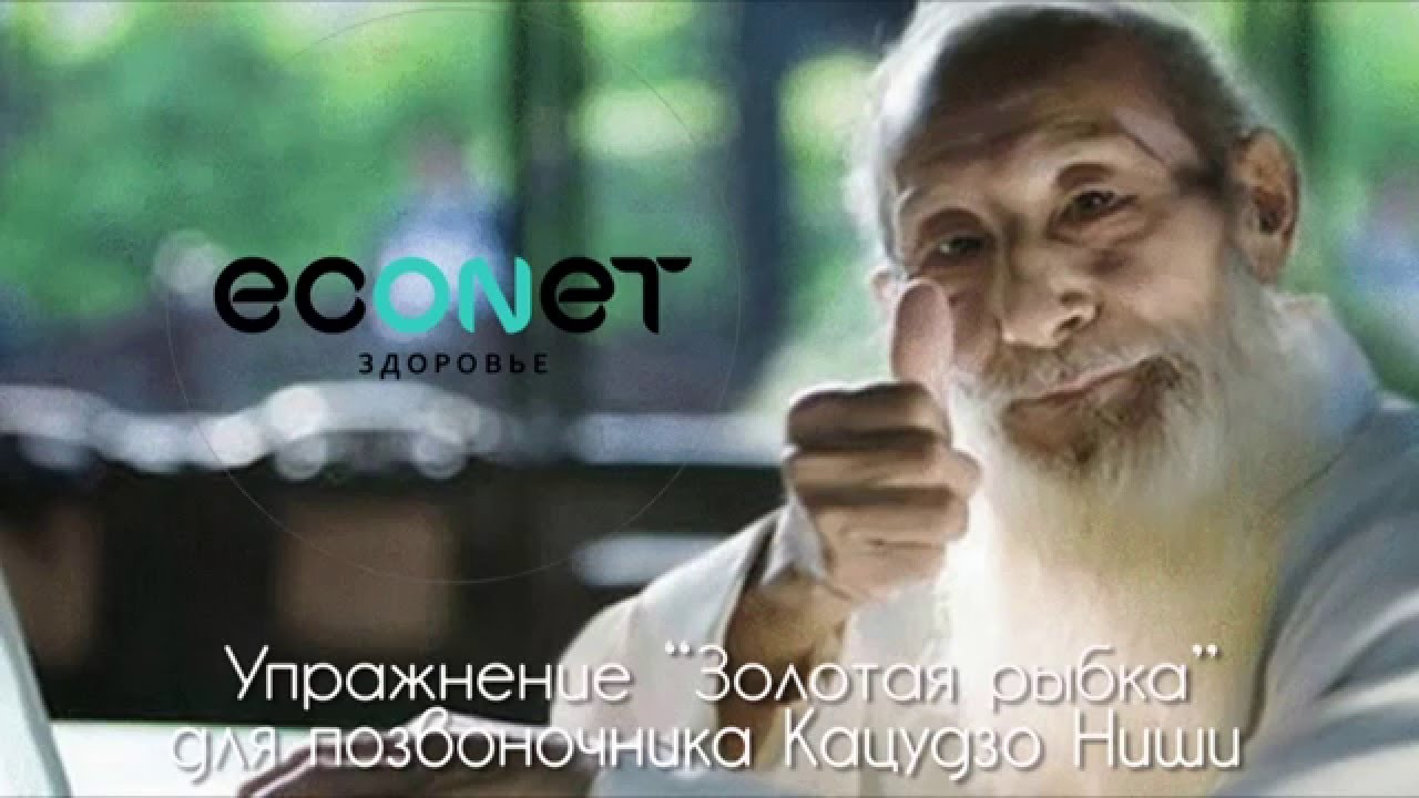 «Золотая рыбка» — упражнение для спины Кацудзо Ниши